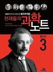 천재들의 과학노트 3 - 물리학