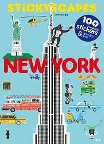 스티커 도시 풍경 - 뉴욕 편