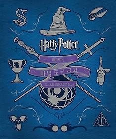해리 포터 마법 도구 금고
