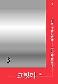 크릿터 (격월간) 3호
