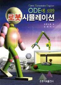 (ODE에 의한)로봇 시뮬레이션