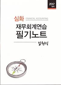 2017 심화 재무회계연습 필기노트