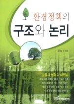 환경정책의 구조와 논리