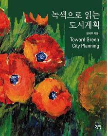 녹색으로 읽는 도시계획