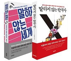 """<font title=""""말하지 않는 한국사, 말하지 않는 세계사 세트"""">말하지 않는 한국사, 말하지 않는 세계사 ...</font>"""