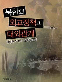 북한의 외교정책과 대외관계