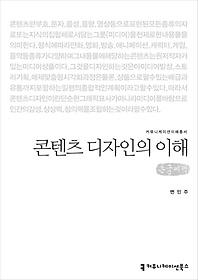 콘텐츠 디자인의 이해 (큰글씨책)