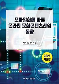 """<font title=""""2021 모바일화에 따른 온라인 문화콘텐츠산업 동향"""">2021 모바일화에 따른 온라인 문화콘텐츠산...</font>"""