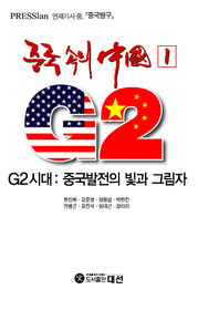 G2 시대