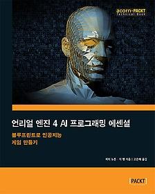 언리얼 엔진 4 AI 프로그래밍 에센셜