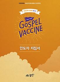"<font title=""Gospel Vaccine 드림틴즈(청소년) 인도자 지침서"">Gospel Vaccine 드림틴즈(청소년) 인도자 ...</font>"