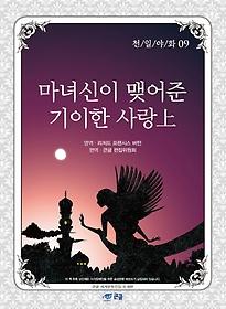 마녀신이 맺어준 기이한 사랑 (상)