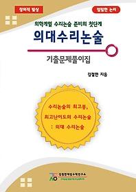의대수리논술 기출문제풀이집 (2016)