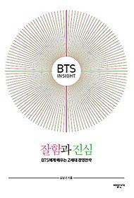 BTS Insight, 잘함과 진심