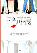 문화마케팅