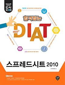 돈시아 합격잡는 DIAT 스프레드시트 2010