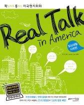 Real Talk in America 일상생활 사회편