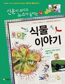 재미있는 식물 이야기