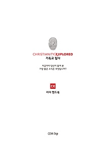 "<font title=""Christianity Explored 기독교 탐사 리더 핸드북"">Christianity Explored 기독교 탐사 리더 ...</font>"
