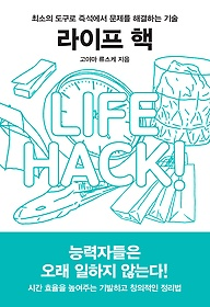 라이프 핵 LIFE HACK!