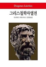 그리스 철학자 열전