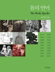 몸의 언어 The Body Speaks