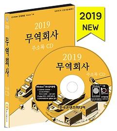2019 무역회사 주소록 CD:1