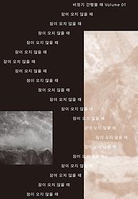 비정기 간행물 때 volume 01