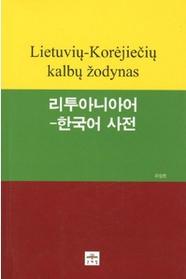 리투아니아어-한국어 사전