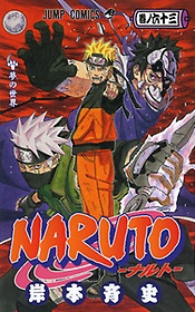 NARUTO 63 (コミック)