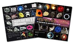 "<font title=""세상의 모든 원소 118 + 태양계의 모든 것 SOLAR SYSTEM 패키지 세트 (전 2권)"">세상의 모든 원소 118 + 태양계의 모든 것 ...</font>"
