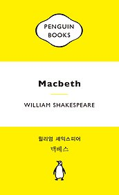 "<font title=""맥베스 Macbeth - 펭귄북스 오리지널 디자인 특별판"">맥베스 Macbeth - 펭귄북스 오리지널 디...</font>"
