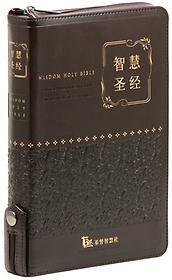 "<font title=""중국어 지혜성경 (대/해설/단본/지퍼/색인/가죽/다크브라운)"">중국어 지혜성경 (대/해설/단본/지퍼/색인/...</font>"