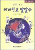 만화로 보는 세계선교 발달사