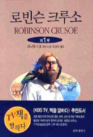 로빈슨 크루소 1