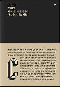 잡스 JOBS - CHEF