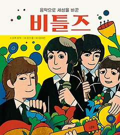 음악으로 세상을 바꾼 비틀즈
