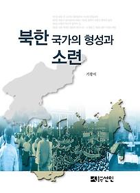 북한 국가의 형성과 소련