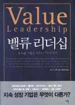 밸류 리더십