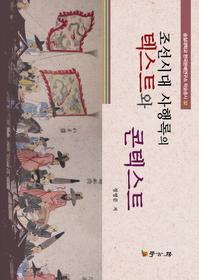 조선시대 사행록의 텍스트와 콘텍스트