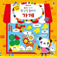 (손가락 쏙쏙!) 우리 아기 첫 낱말 놀이책 .1 ,가게