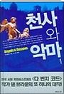 천사와 악마 1 - 세계적인 베스트셀러 다 빈치 코드의 작가 댄 브라운의 또 하나의 대표작