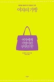 여자의 가방