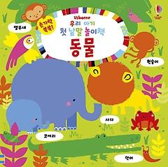 (손가락 쏙쏙!) 우리 아기 첫 낱말 놀이책 .2 ,동물