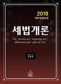 2018 세법개론