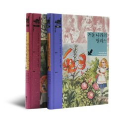 "<font title=""이상한 나라의 앨리스+거울 나라의 앨리스 세트"">이상한 나라의 앨리스+거울 나라의 앨리스 ...</font>"