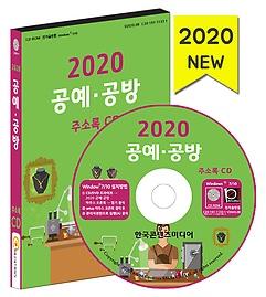 2020 공예 공방 주소록 CD