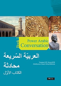 Power Arabic conversation 1