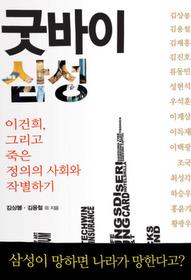 굿바이 삼성