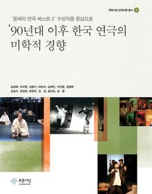 90년대 이후 한국 연극의 미학적 경향